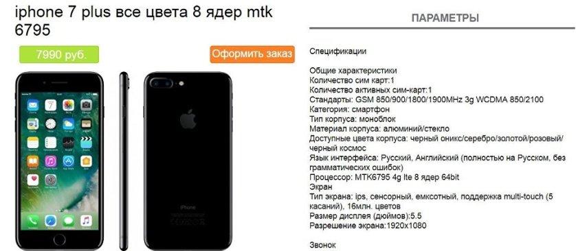 Продажа копии смартфона iPhone 7 plus в интернет-магазине