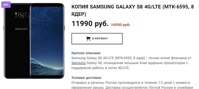 Продажа копии Samsung Galaxy S8 в интернет-магазине