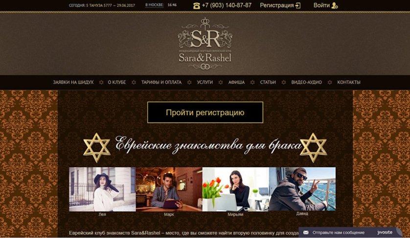 Скриншот страницы сайта еврейского клуба знакомств Sara&Rashel