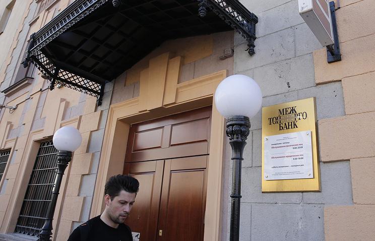 Банк России отозвал лицензию у Межтопэнергобанка