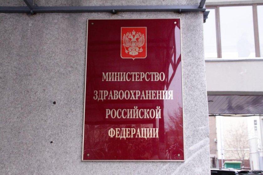 Минздрав РФ прокомментировал обращения по факту опроса ОНФ по лекарственному обеспечению в регионах