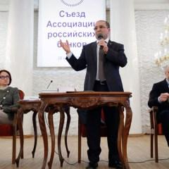 Крупнейшие банки объявили о выходе из Ассоциации российских банков