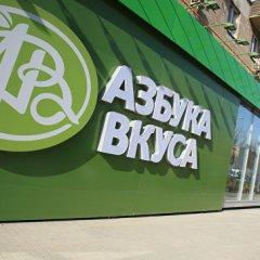 В Москве возбудили дела против «Азбуки вкуса» и «Мираторга»