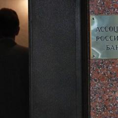 Крупнейшие банки покинули Ассоциацию российских банков