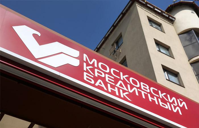 Московский кредитный банк заявил о достаточном запасе ликвидности