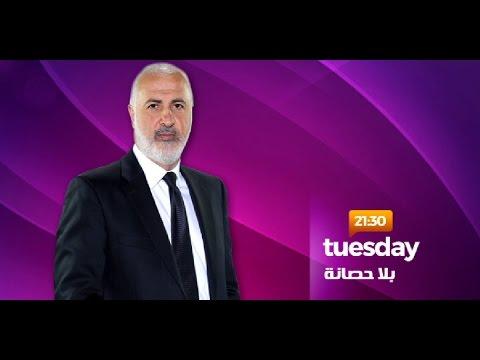 بلا حصانة مع شارل عربيد وحسن مقلد