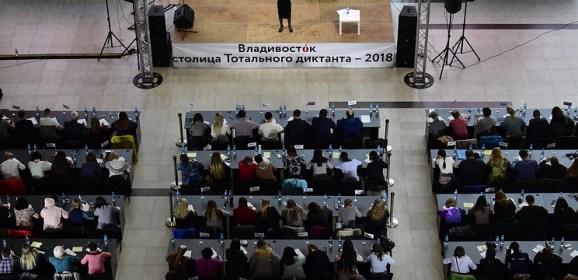 Признание в любви вместо «Тотального диктанта» написал участник акции во Владивостоке