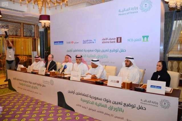 وزارة المالية السعودية تعين خمسة بنوك محلية كمتعاملين أوليين في الأوراق المالية الحكومية