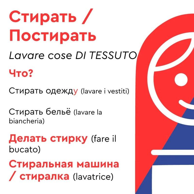 pulire e lavare in russo