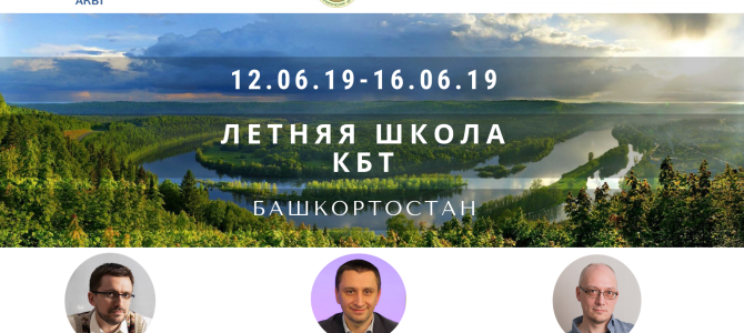 Уральская летняя школа КБТ 2019 г.