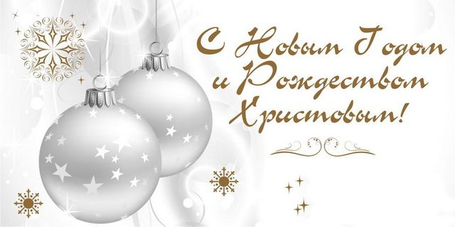 Russian Christmas and New year