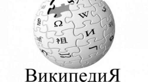 «Википедию» в ее нынешнем виде однозначно надо закрывать