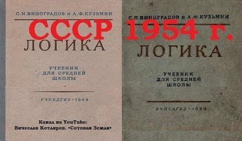 Учебник для средней школы. Логика.1954 год. Доказательство Бога в СССР