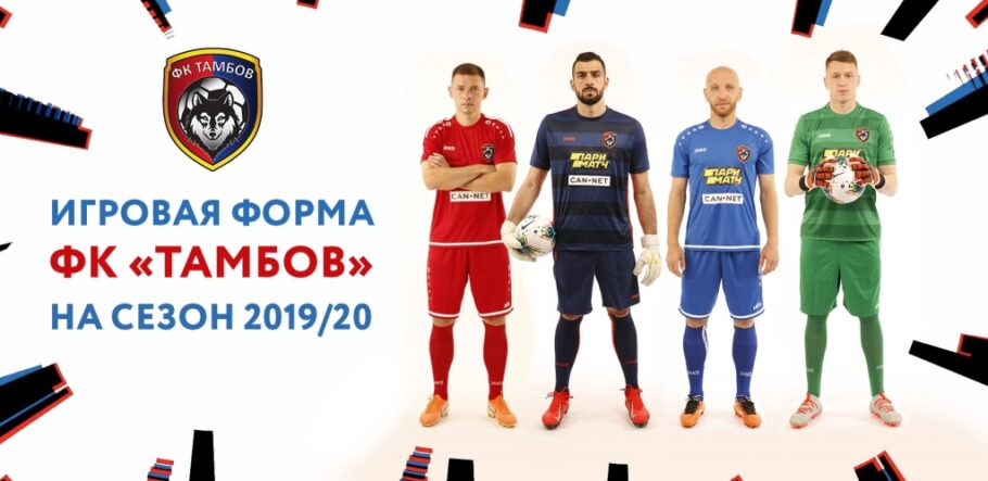 Rpl 2019 2020 Who Has The Best Kit Russian Football News