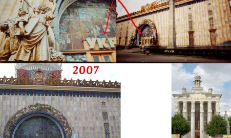 The Ukraine Building at VDNKh, notice 1)the beautiful detail and elaborate design 2)The photos on top are photos I took in 2003 with arrows pointing to the name of the country represented.  That name had been removed when I took the picture in 2007, but (bottom right) Armenia's building was still labeled.