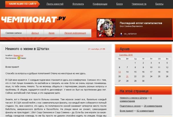 varlamovBlog