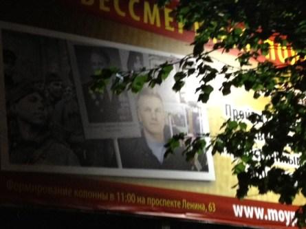 Immortal Regiment Russia Tula poster