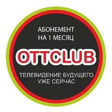 OTTCLUB новый абонемент на 1 месяц