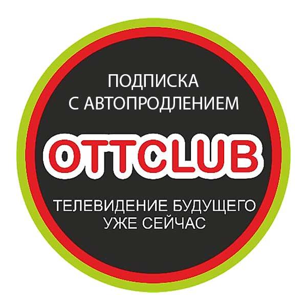 OTTCLUB подписка с автопродлением