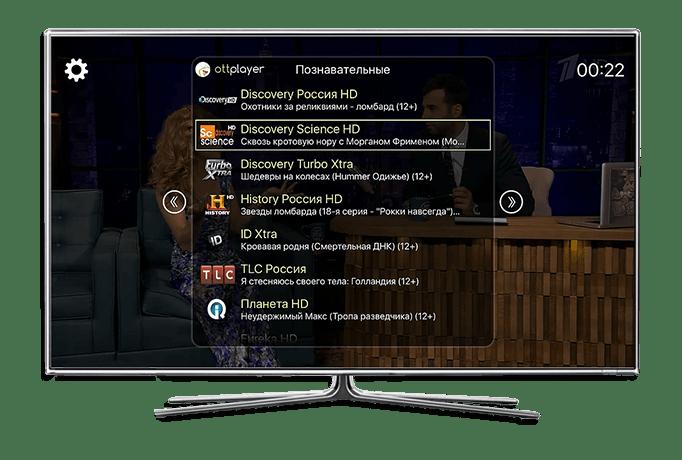 Просмотр OTTCLUB на Smart TV