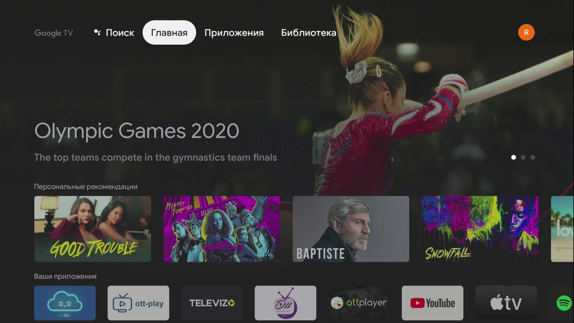 Chromecast with Google TV основной экран