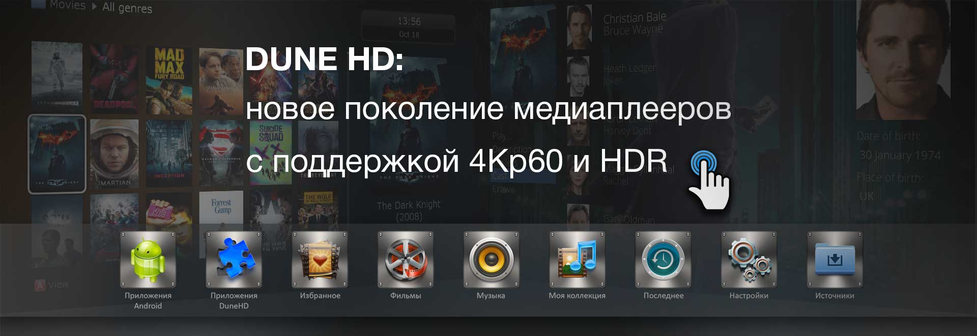 Dune HD SmartBox 4K Plus