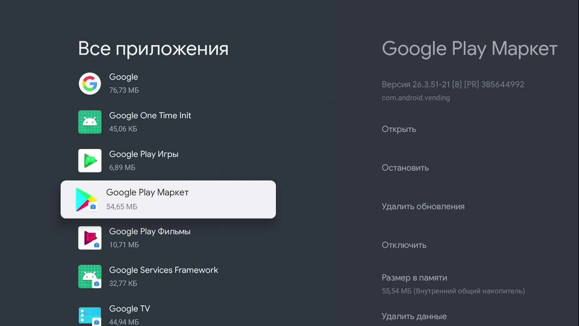 Приложение Google Play Market