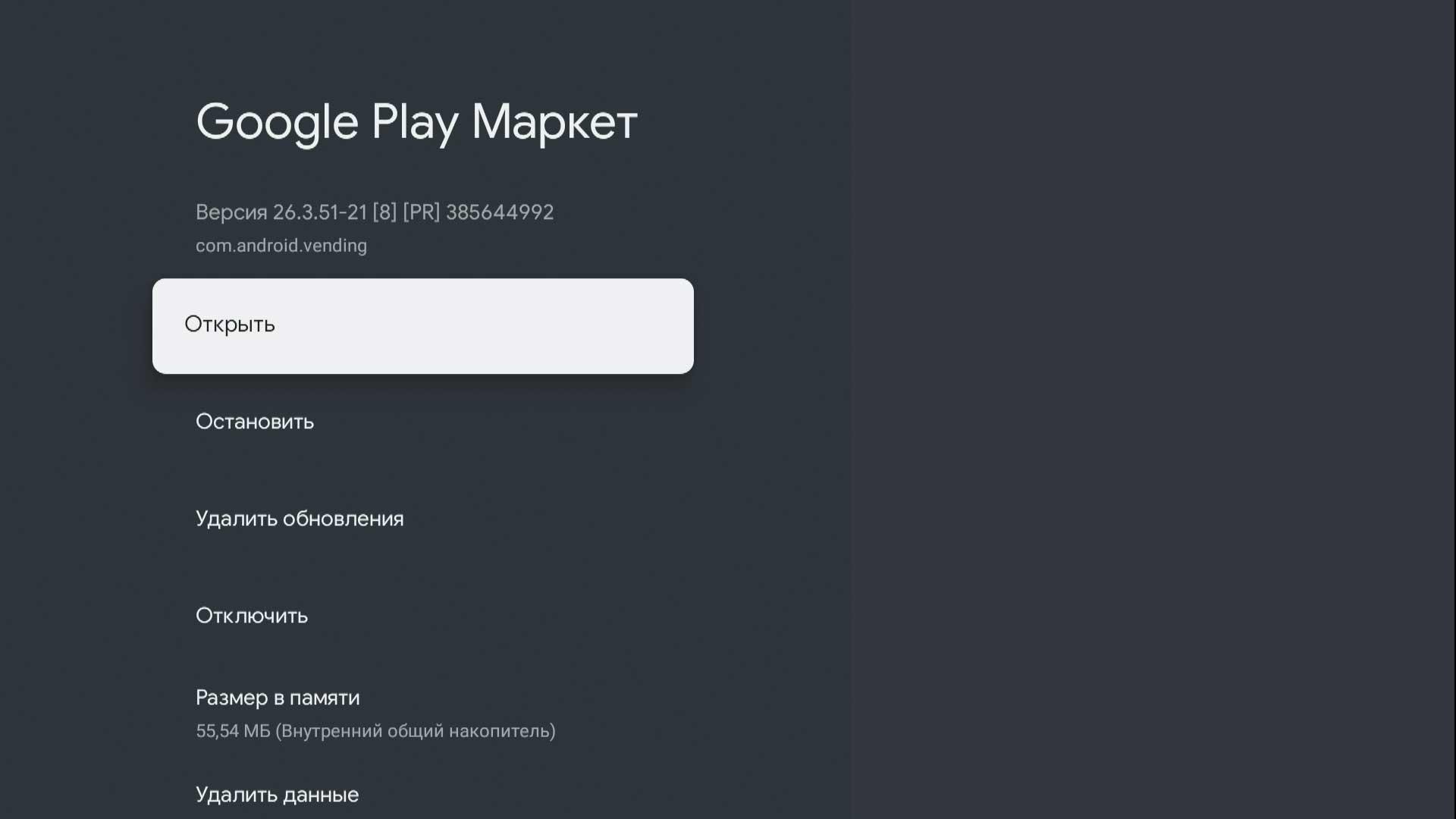 Откройте приложение Google Play Market
