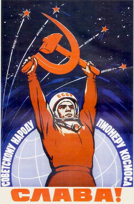 Soviet space program propaganda poster 10
