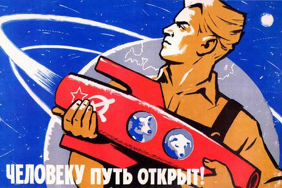 Soviet space program propaganda poster 6