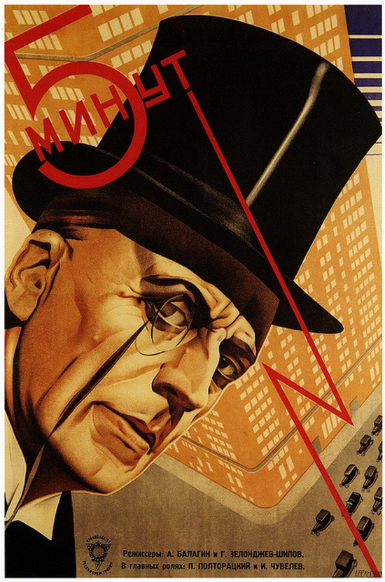 Soviet movie posters in 1920ies 39