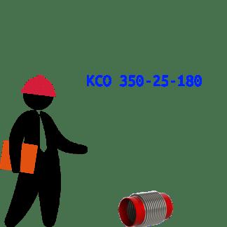 КСО 350-25-180