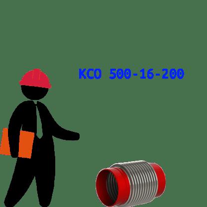 КСО 500-16-200