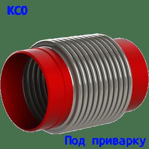 KCO сильфонные компенсаторы хортум