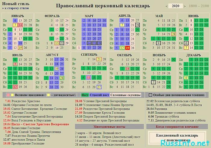 Это изображение имеет пустой атрибут alt; его имя файла - cerkovniy-kalendar-2020.jpg