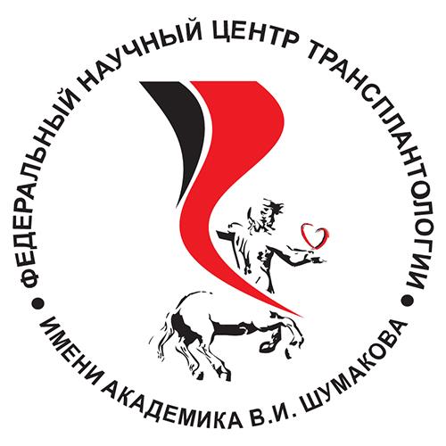 центр трансплантологии Шумакова картинка