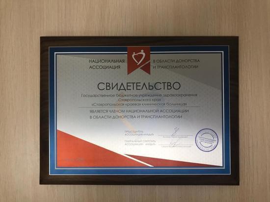 трансплантация Ставрополь картинка