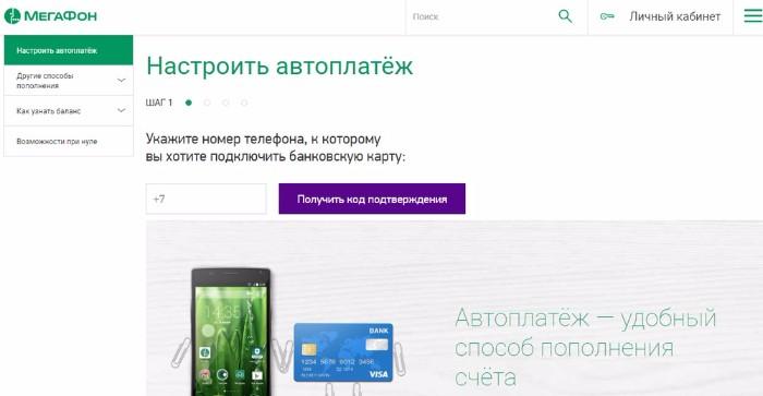 пополнить счёт мегафон с банковской карты через интернет бесплатно мир залог машины без птс