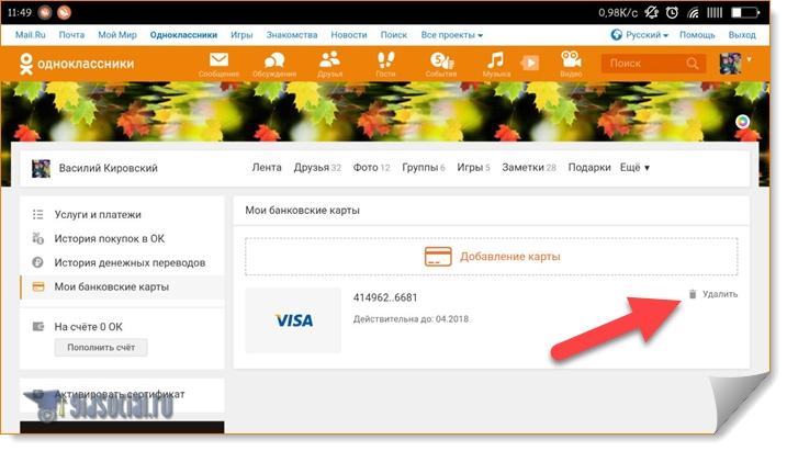 smazat online datování