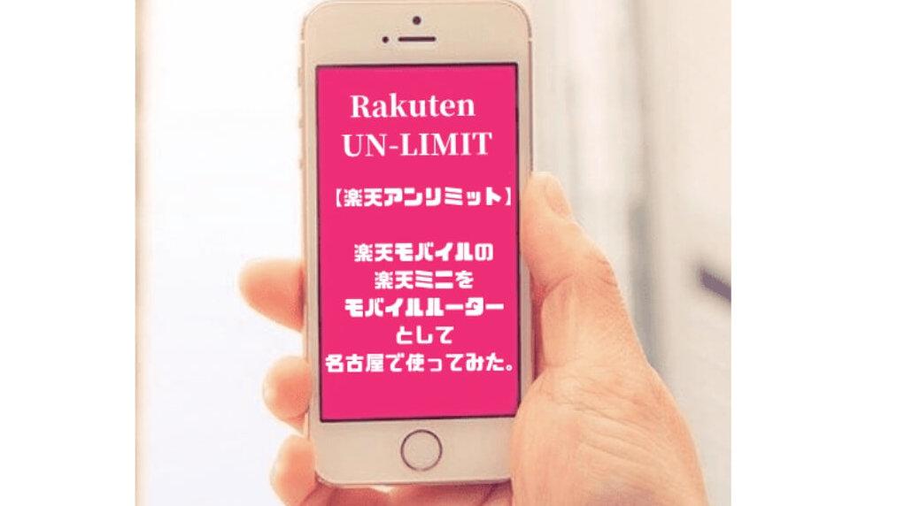 【 楽天アンリミット 】楽天モバイルの楽天ミニをモバイルルーターとして名古屋で使ってみた。