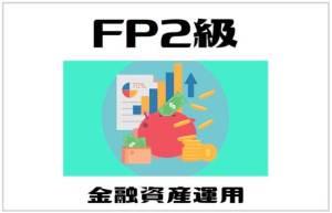 サラリーマンにおすすめの資格【FP2級】への挑戦 その3|金融資産運用