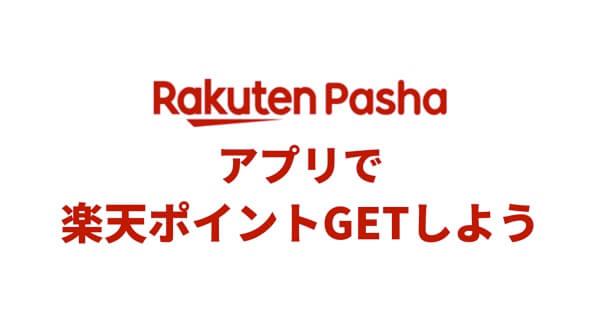 楽天Pashaアプリで楽天ポイントGETしよう。