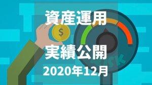30代サラリーマンの資産運用実績公開|2020年12月