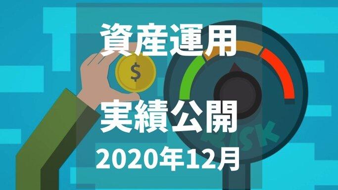 30代サラリーマンの資産運用実績公開 2020年12月