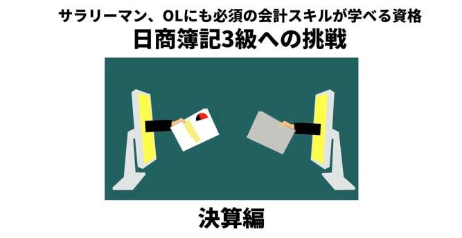 サラリーマン/OLにも必須の会計スキル日商簿記3級への挑戦|決算編