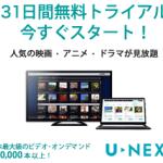U-NEXTバナー31日間無料トライアル映画・ドラマ・アニメ見放題