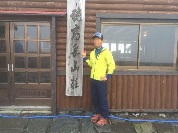 穂高岳山荘記念写真