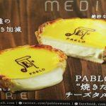 パブロPABLOレアチーズケーキタルト画像