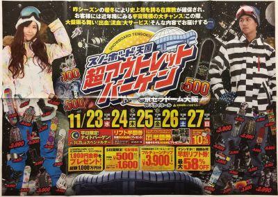 京セラドームスノーボード天国大阪1