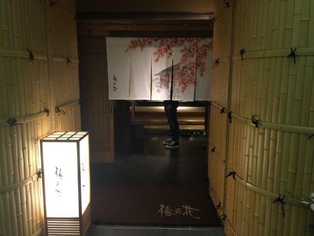 梅の花西梅田店